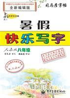 写字天天练・暑假快乐写字・人教版・八年级(描摹)