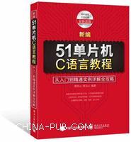 新编51单片机C语言教程:从入门到精通实例详解全攻略