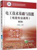 电工技术基础与技能(电类专业通用)第2版