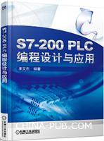 S7-200PLC编程设计与应用