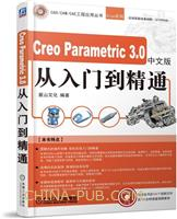 CreoParametric3.0中文版从入门到精通