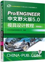 Pro/ENGINEER中文野火版5.0模具设计教程(增值版)