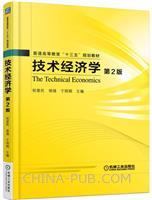 技术经济学第2版