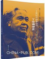二十世纪中国革命与丁玲精神史—第十二次国际丁玲学术研讨会论文集