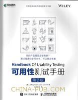 可用性测试手册(第2版)