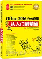 Office 2016办公应用实战从入门到精通 超值版