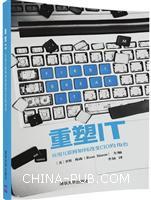 重塑IT:应用互联网如何改变CIO的角色