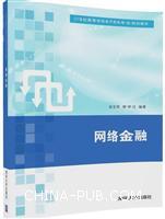 网络金融(21世纪高等学校电子商务专业规划教材)