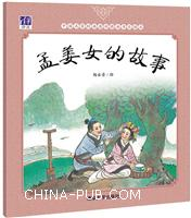 孟姜女的故事(中国名家经典原创图画书乐读本)