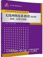 无线网络技术教程(第3版)――原理、应用与实验(高等院校信息技术规划教材)