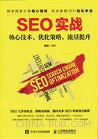 SEO实战 核心技术、优化策略、流量提升