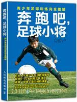 奔跑吧,足球小将:青少年足球训练完全图解