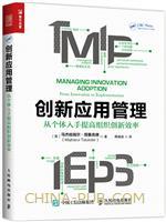 创新应用管理 从个体入手提高组织创新效率