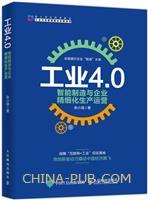 工业4.0 智能制造与企业精细化生产运营