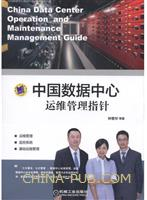 《中国数据中心运维管理指针》(平装)