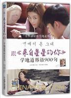 跟《来自星星的你》学地道韩语900句