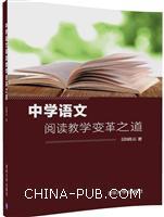 中学语文阅读教学变革之道