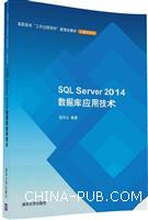 "SQLServer2014数据库应用技术(高职高专""工作过程导向""新理念教材――计算机系列)"
