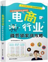 电商行业微营销实战攻略(行业微营销之移动互联网系列)