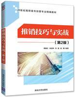 推销技巧与实战(第2版)(21世纪高职高专经管专业精编教材)