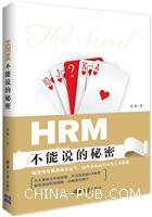 HRM不能说的秘密