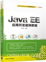 JavaEE应用开发案例教程