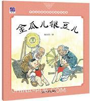 (套装)中国名家经典原创图画书乐读本杨永青系列第四辑:梁山伯与祝英台+孟姜女的故事+金瓜儿银豆儿+一只小猪十只狼等