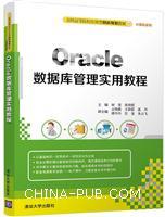Oracle数据库管理实用教程