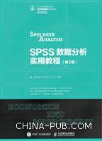 SPSS数据分析实用教程(第2版)