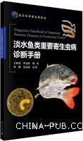 淡水鱼类重要寄生虫病诊断手册[按需印刷]