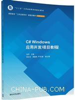 """C#Windows应用开发项目教程(高职高专""""工作过程导向""""新理念教材――计算机系列)"""