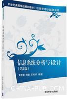 信息系统分析与设计(第2版)(21世纪高等学校规划教材・信息管理与信息系统)