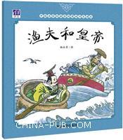 渔夫和皇帝(中国名家经典原创图画书乐读本)