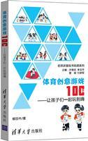 体育创意游戏100个――让孩子们一起玩到嗨(名师讲堂码书码课系列)