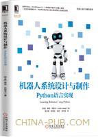机器人系统设计与制作:Python语言实现
