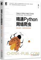 (特价书)精通Python网络爬虫:核心技术、框架与项目实战