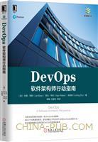 (特价书)DevOps:软件架构师行动指南
