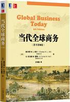 (特价书)当代全球商务(原书第9版)