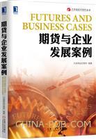 期货与企业发展案例[按需印刷]