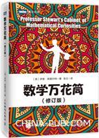 数学万花筒(修订版)