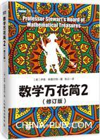 数学万花筒2(修订版)