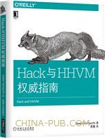 (特价书)Hack与HHVM权威指南