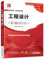 工程设计EngineeringDesign(翻译版;原书第5版)