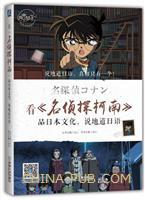 看《名侦探柯南》品日本文化,说地道日语
