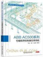 ABBAC500系列可编程序控制器应用导航