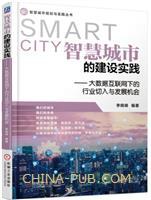 智慧城市的建设实践――大数据互联网下的行业切入与发展机会