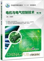 电机与电气控制技术第2版