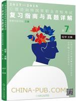 心理咨询师国家职业资格考试复习指南与真题详解・新教材新思路(三级)第7版