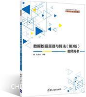数据挖掘原理与算法(第3版)教师用书(21世纪高等学校计算机专业核心课程规划教材)