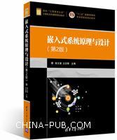"""嵌入式系统原理与设计(第2版)(面向""""工程教育认证""""计算机系列课程规划教材)"""